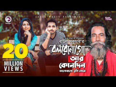 Xxx Mp4 Bolbona Go Ar Kono Din বলবোনা গো আর কোনদিন Baul Sukumar Bangla New Song 2019 Official Video 3gp Sex