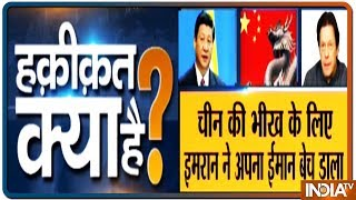 Watch India TV Special show Haqikat Kya Hai   August 18, 2019