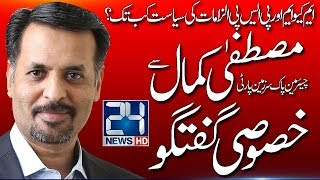 Exclusive talk with Mustafa Kamal   Point of View   15 November 2017   24 News HD