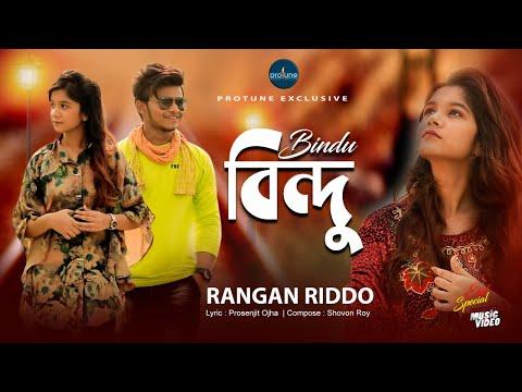 Xxx Mp4 Rangan Riddo Song বিন্দু Bindu Sajeeb Shovon Prosenjit Music Video Eid Song 2019 3gp Sex