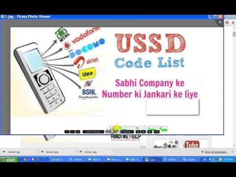 Sabhi mobile companies ke USSD code ka list.-tutorial