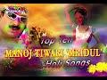 Manoj Tiwari Mridul Top Ten Holi Bhojpuri Video Songs Jukebo