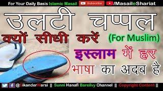 उलटी चप्पल क्यों सीधी करनी चाहिए | इस्लाम में हर लफ्ज़ का अदब है | सड़क पर पड़े उर्दू पेपर का क्या करें