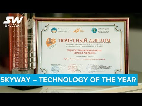 SkyWay ― Technology of the Year