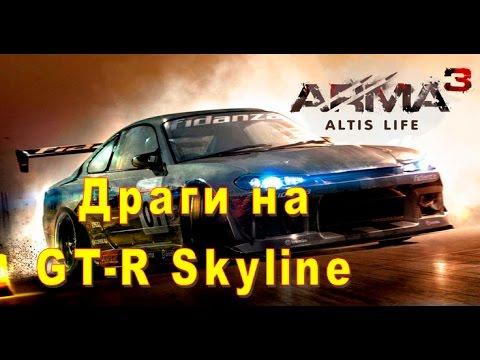 ARMA 3 ALTIS LIFE - ГОНКА НА GT-R SKYLINE