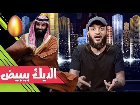 عبدالله الشريف   حلقة 19   الديك بيبيض   الموسم الثاني