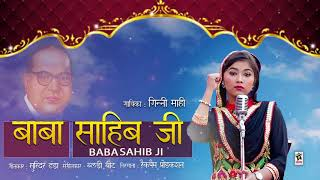 BABA SAHIB JI (Full Song)| GINNI MAHI | LATEST HINDI SONGS 2018 | Mad 4 Music
