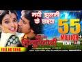 Naee Jhulani Ke Chhaiyan Full Song Nirahua Hindustani