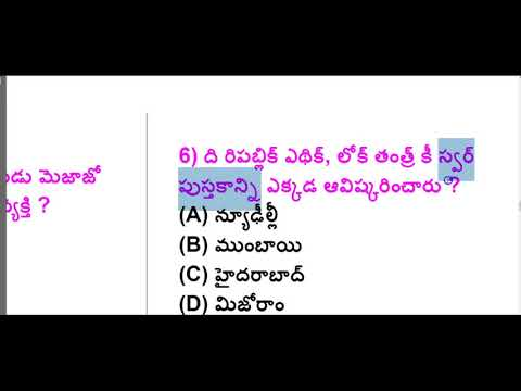 22nd January Current affairs in telugu    Daily CA