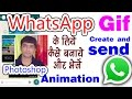 How to Create and Share/Send Gif/Animation on whatsapp (in HINDI)