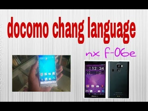 how to Chang Language on DoCoMo Phones