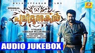 Pulimurugan   പുലിമുരുകൻ   Mohanlal Latest Malayalam Full Movie Songs   New Movie Songs