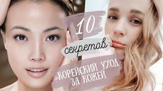 Download СЕКРЕТ идеальной кожи КОРЕЯНОК ♡ корейский уход за кожей ♡ RINA Video