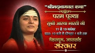 Shrimad Bhagwat Katha  by Aastha Bharti ji - 12 Nov | Dehradun | Day 2