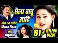 "Download  छैला बाबू आहि Chhaila babu aahi /Himmat sinha New cg song स्वर- मधुबाला ""लोक सरगम""  छुईहा MP3,3GP,MP4"