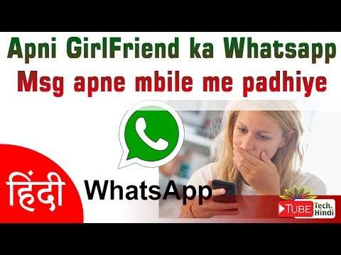 how to mirror your friends whatsapp account hindi NEW