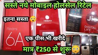 सबसे सस्ते नए मोबाइल ₹250 से शुरू Cheapest Mobile Market Wholesale Market In Delhi Karol Bagh