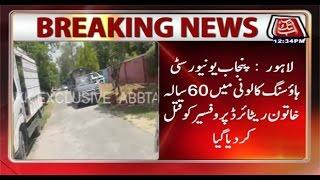 Female Professor of Punjab University murdered in Lahore