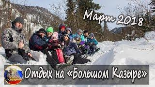 """Отдых на """"Большом Казыре"""" март 2018г"""