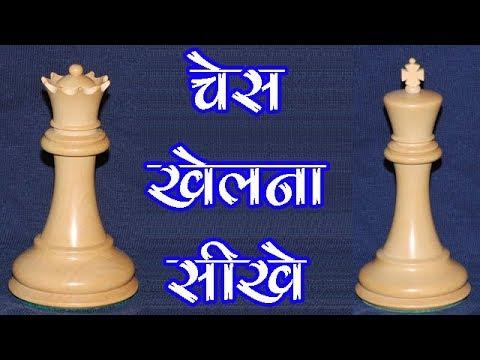 Chess Khelna Sikhe चेस खेलना सीखे,by Yogendra in Hindi