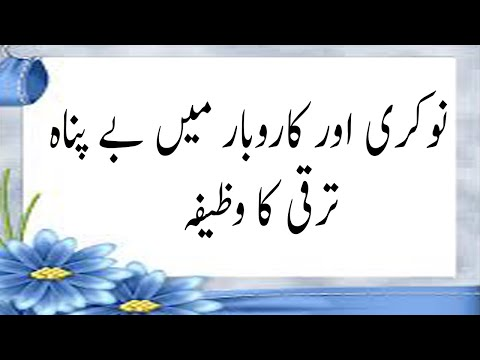 wazifa for job | wazifa to become rich overnight | wazifa for promotion
