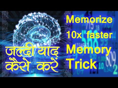 Memory Tricks | जल्दी याद कैसे करें | Mnemonics | Memory Training Hindi | How to memorize fast?