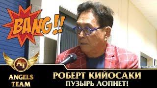 Роберт Кийосаки - Пузырь ЛОПНЕТ!