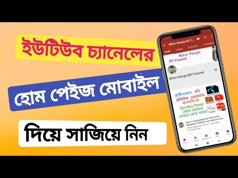 How to YouTube channel homepage setting Bangla tutorial