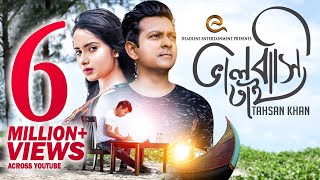 Bhalobashi Tai | TAHSAN | PAYEL | Emon Chowdhury | New EID Song 2018