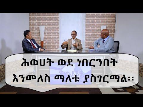 ESAT Eletawi በህወሓት እና አዴፓ ውዝግብ ላይ የተደረገ