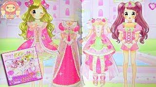 プリンセス ララ&サラの100まいのドレスであそんでみたよ❤️かわいいドレスシールたくさん♪HUGっと!プリキュア❤️ASOBOOM!♪