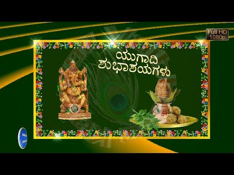 Video happy ugadi 2018 best wishes in kannada greetingsugadi happy ugadi 2018 best wishes in kannada greetingsugadi images animationwhatsapp video download m4hsunfo Image collections