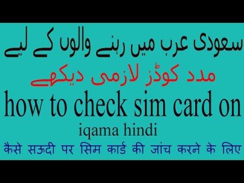 how to check all sime saudi aqama how to check all sime saudi aqama