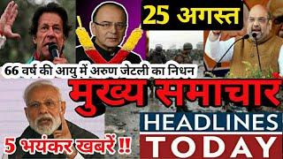 Aaj ka taja khabar, आज 25 अगस्त के मुख्य समाचार,today breaking news, aaj ka taja smachar SBI,LIC