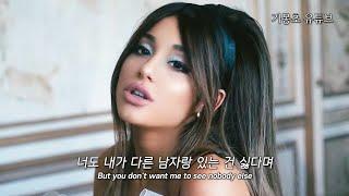 [신곡 뮤비] 가슴 빔 쏘는 아리아나 그란데 - Boyfriend [가사/해석/자막] (Ariana Grande & Social House)