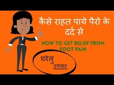 leg pain home remedies in Hindi/ कैसे राहत पाए पैरों के दर्द से