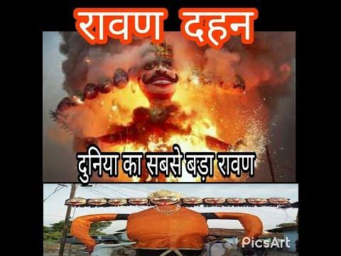 रावण दहन : दुनिया का सबसे बड़ा रावण (Dussehra: watch worlds biggest ravan at Nagpur)