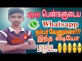 How to find girl whatsapp number in tamil  whatsapp girl #girlwhatsappnumber #whatsappgirl