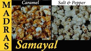 Homemade Popcorn Recipe in Tamil | Butter Popcorn Recipe In Tamil | Caramel Popcorn Recipe