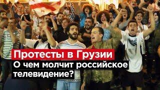 ПРОТЕСТЫ В ГРУЗИИ. О чем молчит российское телевидение?