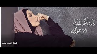 لبيك اللهم لبيك - أمل حجازي - Allahuma Labbayk - Amal Hijazi
