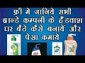 Hand wash liquid soap making business