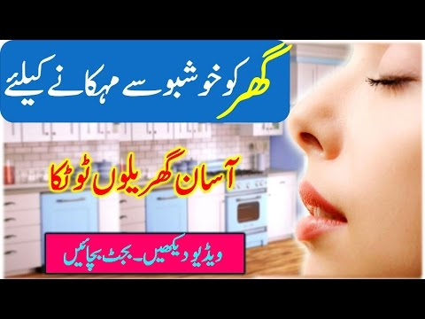 Top Secret || How to Make Your Home Smell Good In Urdu & Hindi