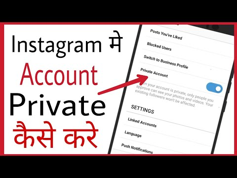Instagram pe privacy kaise lagaye | instagram pe private account kaise banaye
