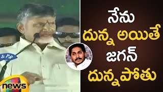 Chandrababu Naidu Strong Counter To Ys Jagan Over His Alleged Comments | Ap Politics | Mango News