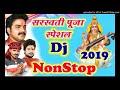 Download Pavan sin Saraswati puja DJ song 2019 MP3,3GP,MP4