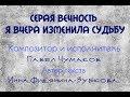 Download  Серая вечность, П.Чумаков, И.Фидянина MP3,3GP,MP4