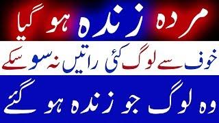 Woh Log Jo Marne Ke Baad Zinda Ho Gaye | 3 Herat Angez Waqiat