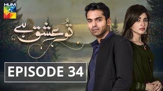 Tu Ishq Hai Episode #34 HUM TV Drama 21 March 2019
