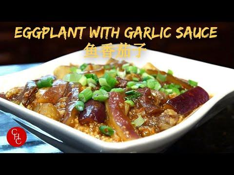 Chinese Eggplant with Garlic Sauce 鱼香茄子(中文字幕,Eng Sub)